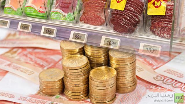 نمو الأسعار الاستهلاكية في روسيا يتباطأ مقارنة بـ 2012