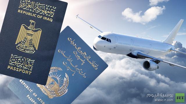 الجواز الأفغاني والعراقي .. الأسوأ في العالم