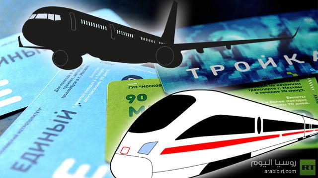 تذكرة موحدة لجميع وسائل النقل في روسيا