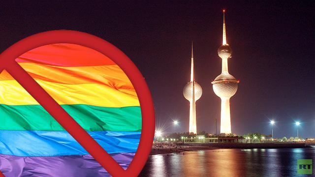 نواب البرلمان الكويتي يرحبون بمشروع قانون يحظر دخول الوافدين المثليين للكويت