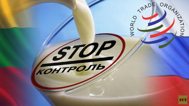 أزمة منتجات الألبان الليتوانية تقرع أبواب منظمة التجارة