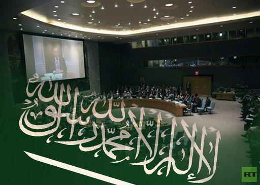 المملكة العربية السعودية ترفض عضوية مجلس الأمن الدولي