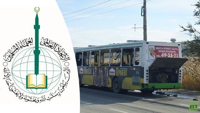 الاتحاد العالمي لعلماء المسلمين يدين الهجوم الانتحاري في فولغوغراد جنوب روسيا