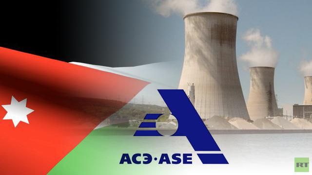 الأردن يختار شركة روسية لإنشاء أول محطة نووية في أراضيه