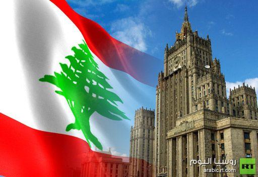 بوغدانوف يناقش مع السفير اللبناني في موسكو الجهود الرامية الى عقد