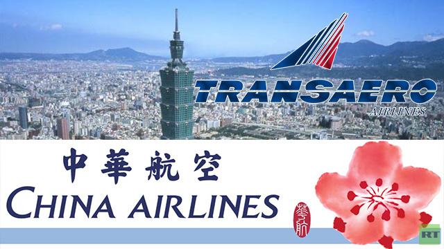 رحلات جوية جديدة لأول مرة تصل بين موسكو ومدينة تايبيه التايوانية