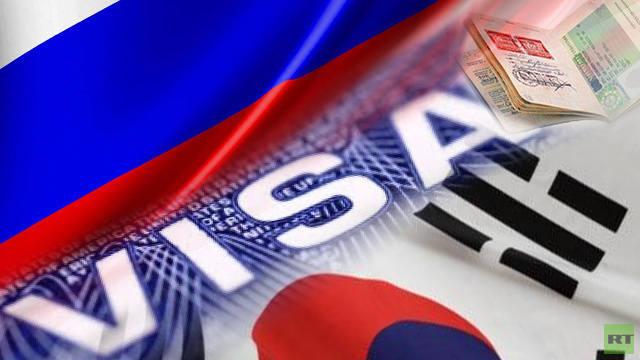 إلغاء التأشيرات بين روسيا وكوريا الجنوبية مطلع العام القادم