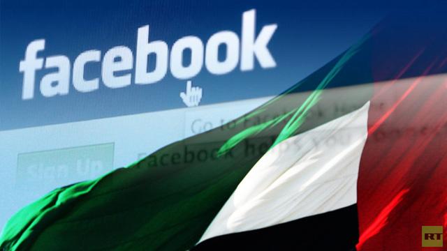 50% من الشباب الإماراتي يواجهون تهديدات على شبكات التواصل الاجتماعي