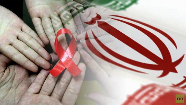 ارتفاع الإصابات بمرض الايدز في إيران تسعة أضعاف خلال العقد الماضي