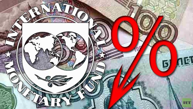 صندوق النقد يخفض توقعاته لنمو الاقتصاد الروسي للعام المقبل