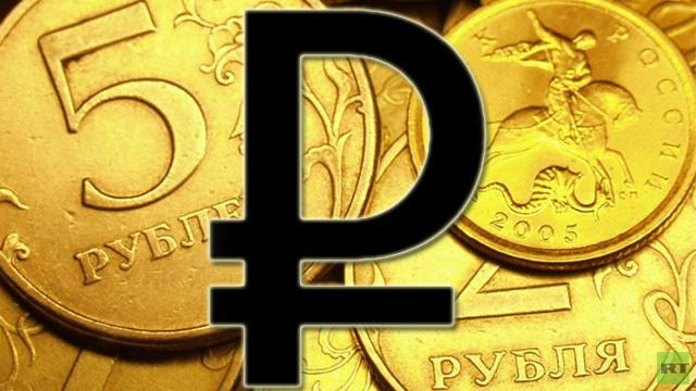 بنك روسيا يختار رمزا رسميا للروبل