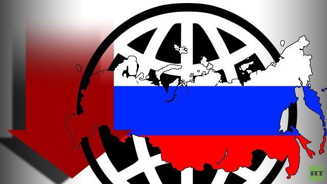 البنك الدولي يخفض توقعاته لنمو الاقتصاد الروسي