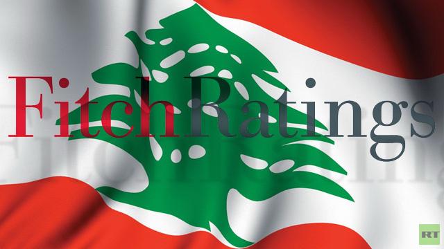 فيتش تخفض تصنيفها لديون لبنان السيادية طويلة الأجل بالعملة الأجنبية