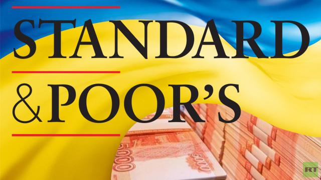 ستاندرد أند بورز ترفع تصنيف أوكرانيا