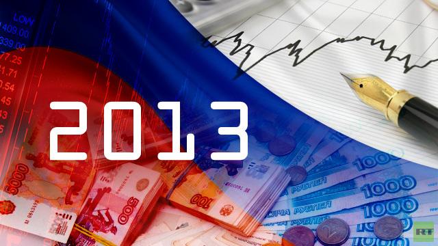 الاقتصاد الروسي في عام 2013
