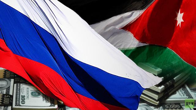 روسيا تمنح الأردن تسهيلات لسداد قرض