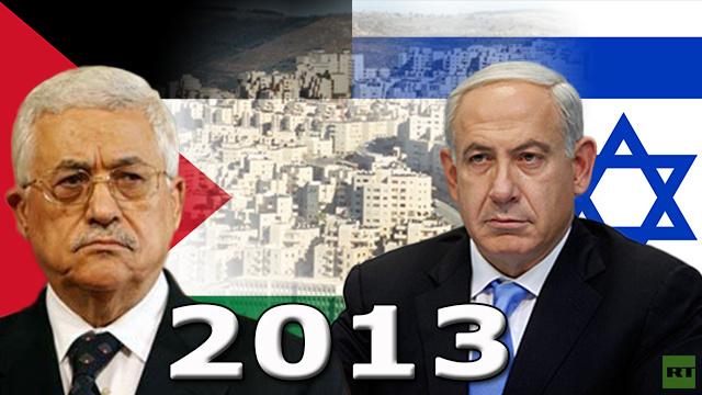 فلسطين في عام 2013 .. رغم استئناف المفاوضات الآمال تتلاشى مع تنامي الاستيطان