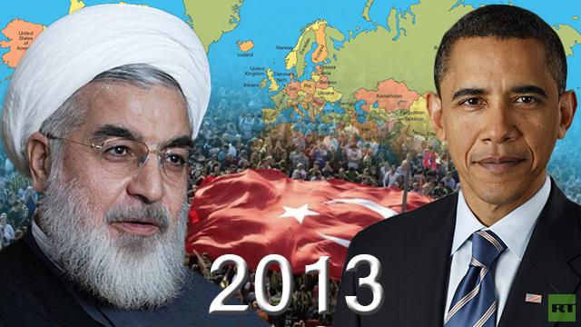 حصاد عام 2013.. أهم الأحداث في العالم