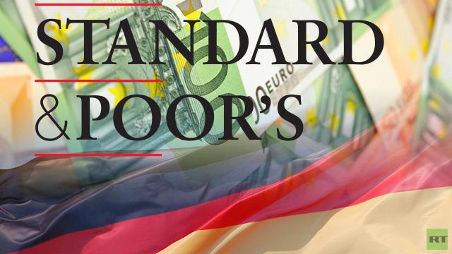 ستاندرد أند بورز تؤكد على تصنيف ألمانيا الائتماني الممتاز