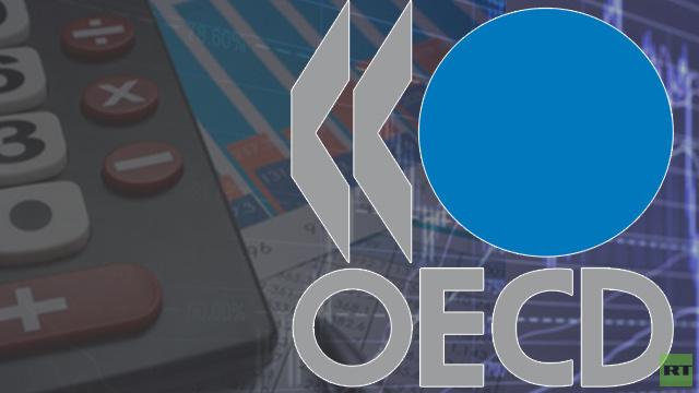 منظمة التعاون الاقتصادي والتنمية تتوقع انتعاشا اقتصاديا عالميا في النصف الثاني من العام