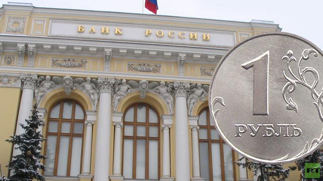بنك روسيا المركزي يقلص دعمه للعملة الوطنية الروبل