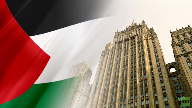 روسيا تؤيد التوجه الفلسطيني لإجراء الحوار مع إسرائيل حول الوضع النهائي
