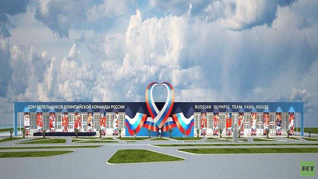 سوتشي 2014.. روسيا تخصص بيتا للمشجعين الروس في الحديقة الأولمبية