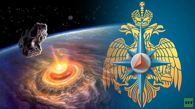 وزارة الطوارئ الروسية تطور الحماية من الأخطار الفضائية