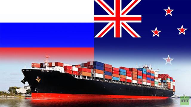 روسيا تنوي إنشاء منطقة للتجارة الحرة مع نيوزيلندا