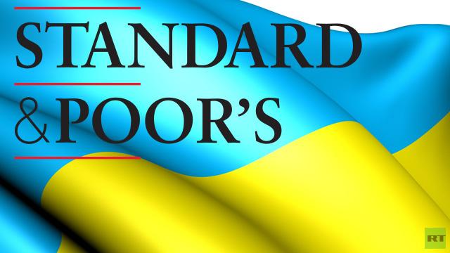 ستاندرد أند بورز تخفض تصنيف أوكرانيا الائتماني إلى