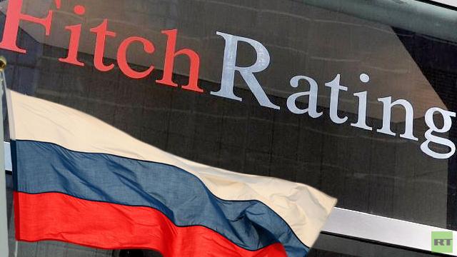 فيتش تؤكد تصنيف روسيا السيادي طويل الأجل عند مستوى