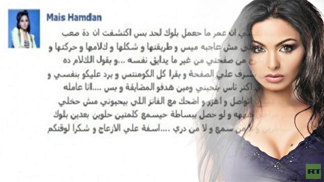 ميس حمدان غاضبة وتحذف بعض متابعيها من صفحتها في الـ