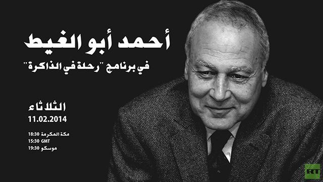 أحمد أبو الغيط في برنامج