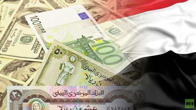 احتياطيات اليمن من النقد الأجنبي تنخفض إلى مستوى 5.5 مليار دولار فقط