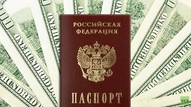 هيئة الهجرة الفيدرالية تقدر سعر الجنسية الروسية بحوالي 300 ألف دولار