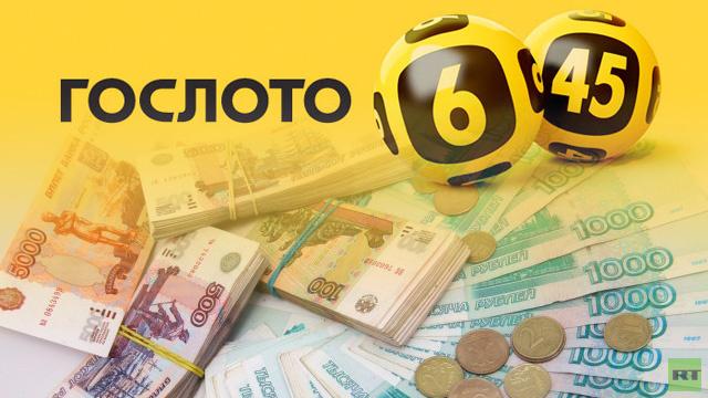 مواطن روسي يربح 5 ملايين دولار في اللوتو