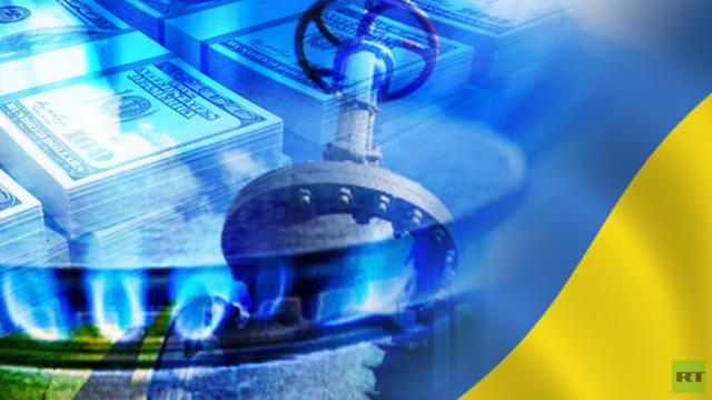 مسؤول أوكراني: ديون كييف مقابل الغاز الروسي تبلغ 1.62 مليار دولار