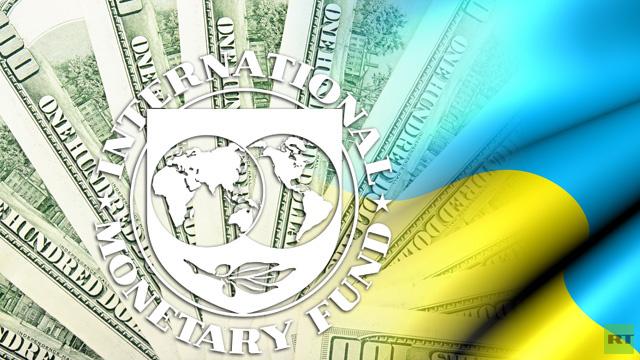 كييف قد تحصل على قرض من صندوق النقد الشهر المقبل