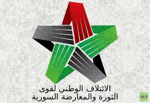الائتلاف السوري يدين مجازر (داعش) في سورية