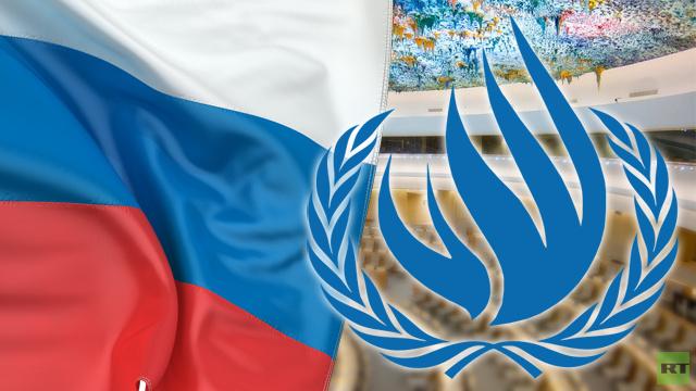 موسكو: الوضع في مجلس حقوق الإنسان الدولي يثير القلق في روسيا