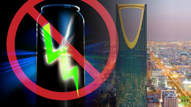 السعودية تحظر بيع مشروبات الطاقة والترويج لها