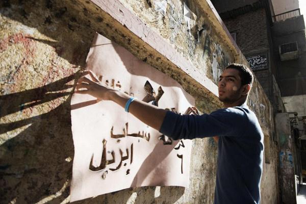 حركة 6 أبريل تعارض ترشح السيسي للرئاسة