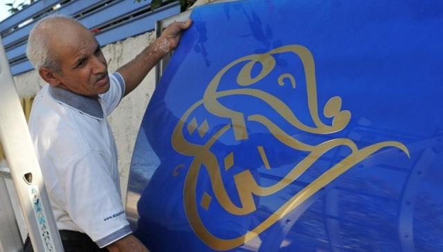 السعودية تجمد الخدمات الإنتاجية لقناة الجزيرة على أراضيها