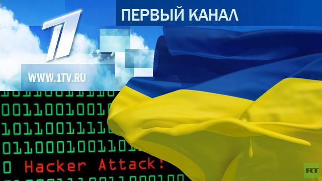 تلفزيون روسي يستأنف عمله بعد تعرضه لهجوم الكتروني من كييف