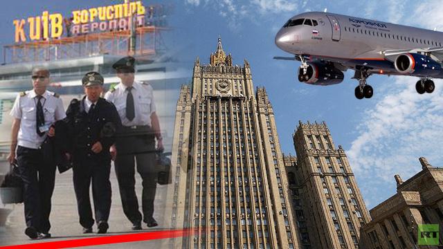 موسكو تتهم كييف بانتهاك الاتفاقيات الدولية الضامنة لأمن الطيران المدني