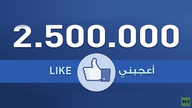 2.5 مليون معجب بصفحة