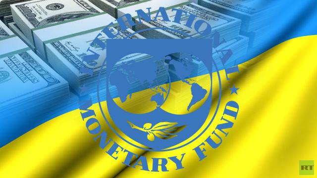 صندوق النقد يوافق على إقراض كييف