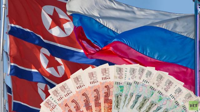 روسيا وكوريا الشمالية ترغبان باعتماد الروبل في حساباتهما التجارية
