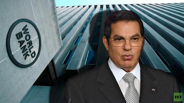 البنك الدولي يلقي الضوء على فساد النظام التونسي السابق