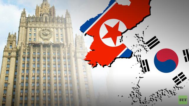 بعد تبادل إطلاق النار بين الكوريتين.. موسكو تدعو جميع الأطراف المعنية الى ضبط النفس